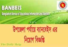 Banbeis Job Circular