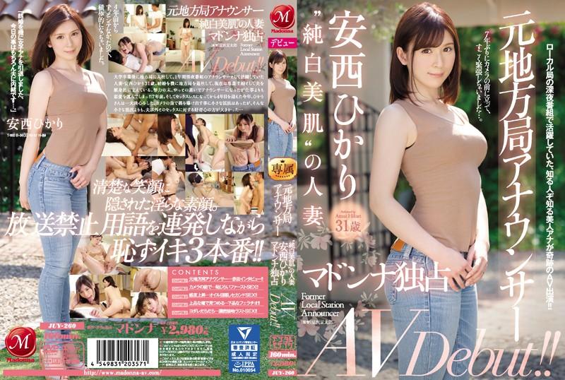 Bộ phim đầu tiên của em Anzai Hikari nên xem [JUY-260 Anzai Hikari]