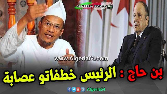 بالفيديو : علي بن حاج يخرج عن صمته ويرد على ترشح الرئيس بوتفليقة لعهدة خامسة