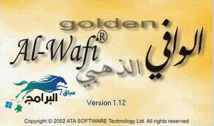 golden al wafi translator