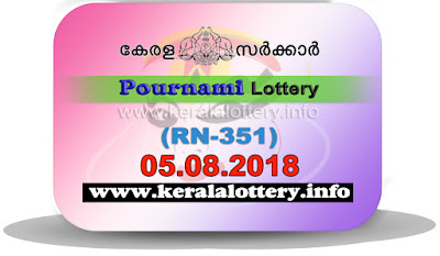 "keralalottery.info, ""kerala lottery result 5 8 2018 pournami RN 351"" 5th July 2018 Result, kerala lottery, kl result, yesterday lottery results, lotteries results, keralalotteries, kerala lottery, keralalotteryresult, kerala lottery result, kerala lottery result live, kerala lottery today, kerala lottery result today, kerala lottery results today, today kerala lottery result, 5 8 2018, 5.8.2018, kerala lottery result 05-08-2018, pournami lottery results, kerala lottery result today pournami, pournami lottery result, kerala lottery result pournami today, kerala lottery pournami today result, pournami kerala lottery result, pournami lottery RN 351 results 5-8-2018, pournami lottery RN 351, live pournami lottery RN-351, pournami lottery, 05/08/2018 kerala lottery today result pournami, pournami lottery RN-351 5/8/2018, today pournami lottery result, pournami lottery today result, pournami lottery results today, today kerala lottery result pournami, kerala lottery results today pournami, pournami lottery today, today lottery result pournami, pournami lottery result today, kerala lottery result live, kerala lottery bumper result, kerala lottery result yesterday, kerala lottery result today, kerala online lottery results, kerala lottery draw, kerala lottery results, kerala state lottery today, kerala lottare, kerala lottery result, lottery today, kerala lottery today draw result"