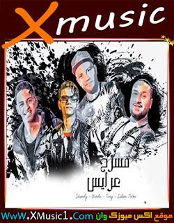 مهرجان مسرح عرايس لـ التونى و اسلام التركي و حودة بندق وشندى توزيع فيلو 2017