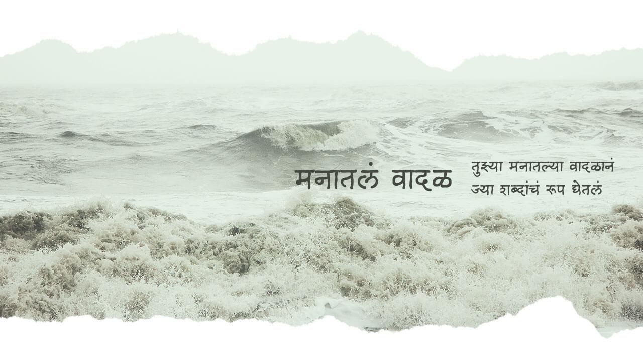 मनातलं वादळ - मराठी कविता | Manatala Vadal - Marathi Kavita