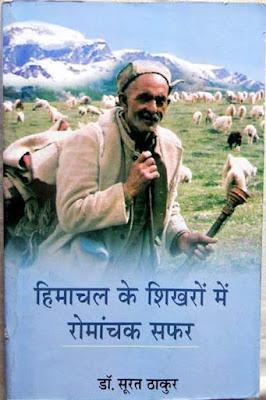 पुस्तक-चर्चा: हिमाचल के शिखरों में रोमांचक सफर