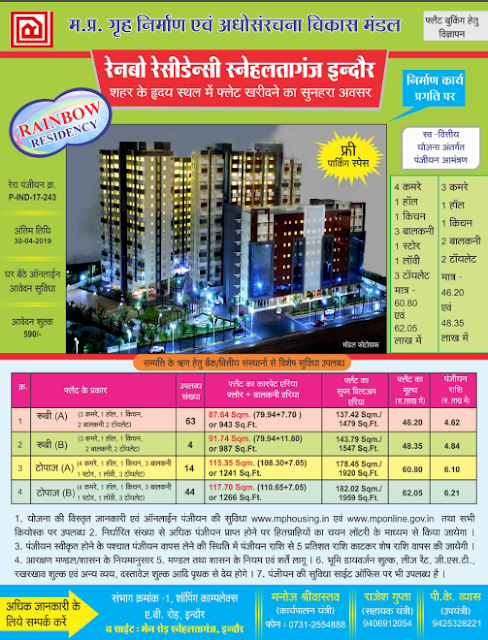 mp-housing-scheme-online-flat-booking-in-indor