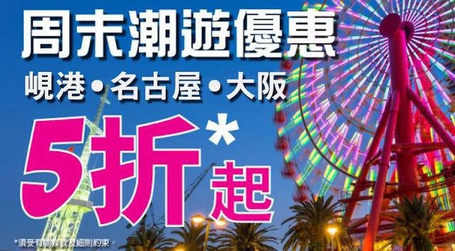 HKExpress「週末優惠」 香港飛峴港$190、名古屋/大阪$390起,今晚12時(即3月19日零晨)開賣!