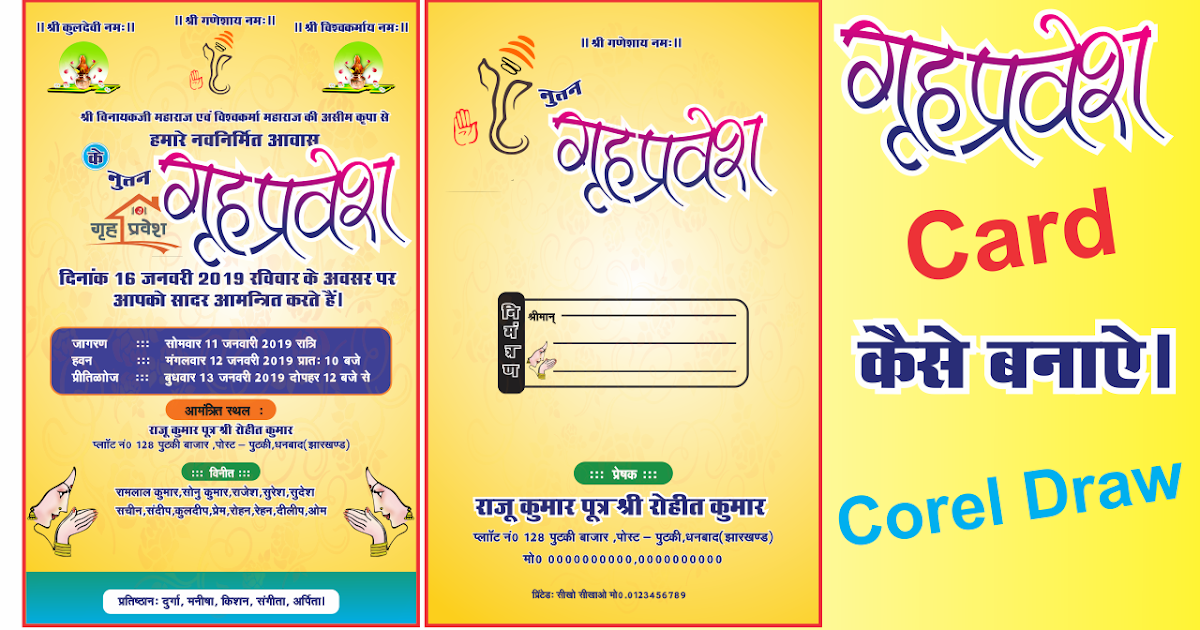 Invitation Card For Griha Pravesh In Hindi Myentrance5 Com