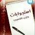 كتاب استجوابات تأليف غازي القصيبي pdf