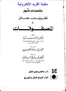 كتاب ملخصات شوم  نظريات ومسائل في المصفوفات pdf