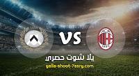 مشاهدة مباراة ميلان وأودينيزي بث مباشر يلا شوت حصرى اليوم الاحد  بتاريخ 19-01-2020 الدوري الايطالي