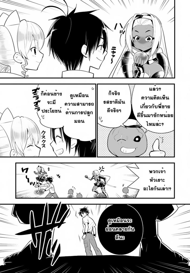 อ่านการ์ตูน Isekai desu ga Mamono Saibai shiteimasu ตอนที่ 20 หน้าที่ 11