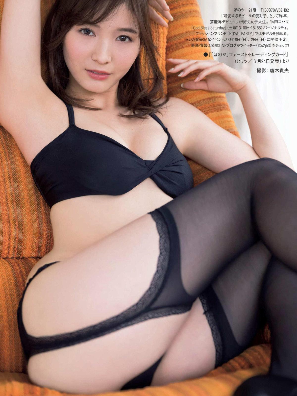 Honoka ほのか, FLASH 電子版 2017.11.14 (フラッシュ 2017年11月14日号)