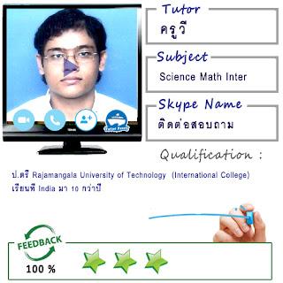 สอนตัวต่อตัวออนไลน์ทาง Skype ต้องการเรียนออนไลน์ที่บ้าน Tutor Ferry Live รับสอนพิเศษออนไลน์