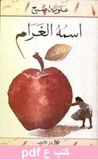 تحميل رواية اسمه الغرام pdf علوية صبح