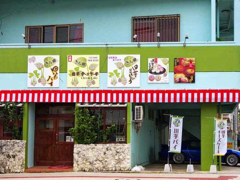 cheesecake store, Kin Town,Okinawa
