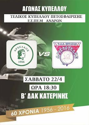 Τελικός κυπέλλου πετοσφαίρισης ΕΣΠΕΜ ανδρών.