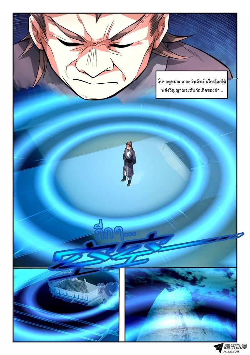 อ่านการ์ตูน Spirit Blade Mountain 113 ภาพที่ 9