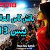 أحدث باتشات بيس 2013 كأس العالم 2018 PES 13 PROFESSIONAL بأحدث انتقالات بحجم صغير برابط واحد