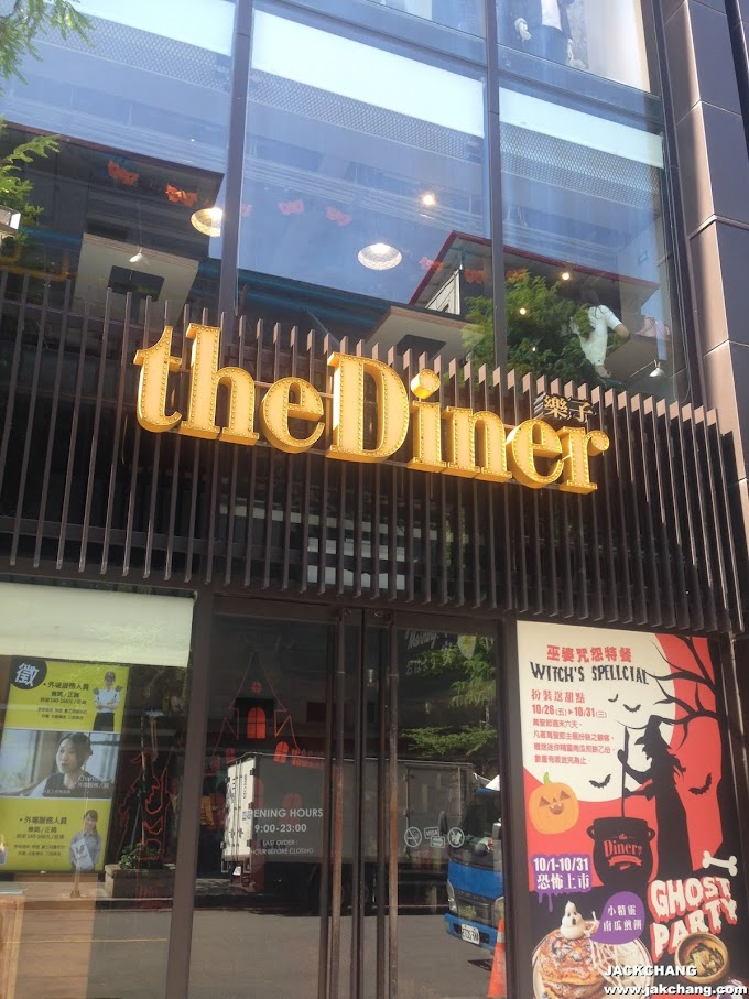 Food in Taipei,Xinyi,theDiner-American brunch, large sums of satisfaction