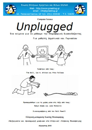 «Computer Science Unplugged» - Μάθε πληροφορική διασκεδάζοντας (δωρεάν e-book)