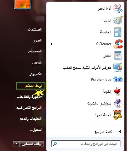 شرح تغيير لغة ويندوز 7 من العربية الى الانجليزية