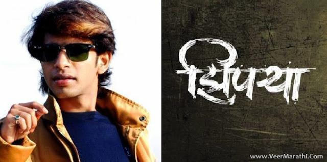 Prathamesh Parab's Back with Upcoming Marathi Movie 'Ziprya'