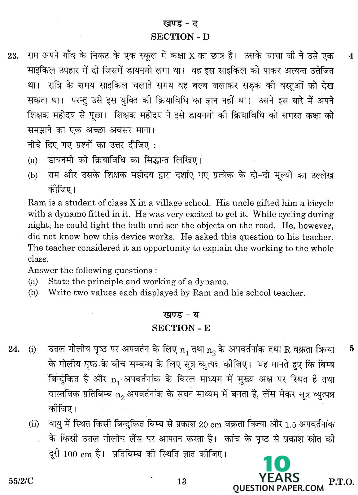 cbse class 12th 2016 Physics question paper