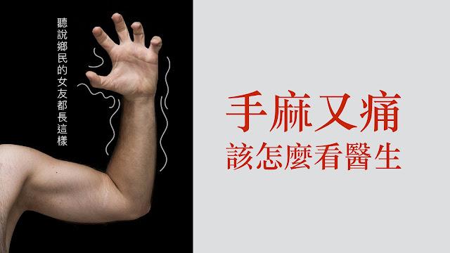 好痛痛 柔術醫師談疼痛 運動傷害 手麻 手痛 神經痛 復健科 神經科 看醫生 林杏青