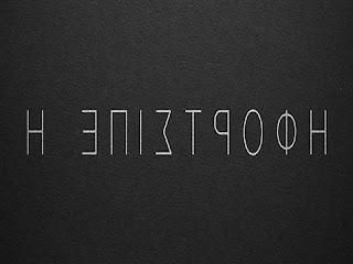i-epistrofi-epeisodio-6-11-2018