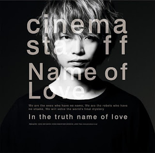 cinema staff - Name of Love lyrics lirik 歌詞 terjemahan kanji romaji indonesia english translation single detail cd tracklist Anime Shingeki no Kyojin (進撃の巨人; Attack on Titan) 3nd season 2rd-cour ending theme song (ED5)