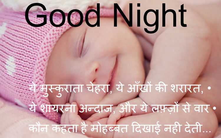 Good Night Sms In Hindi | Good Night Hindi Sms Images | - All ...