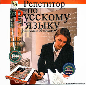 Видео уроки по русскому языку