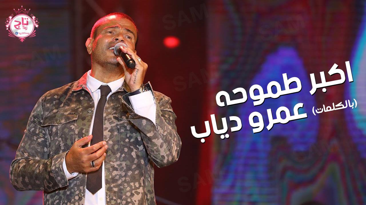 كلمات اغنية اكبر طموحه - عمرو دياب 2018 - كامله + التحميل mp3