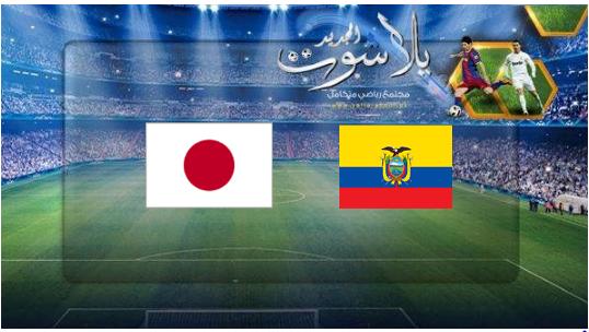 نتيجة مباراة الإكوادور واليابان اليوم 25-06-2019 بطولة كوبا أمريكا