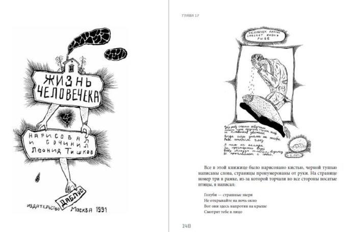 Пять вдохновляющих книг для художников (статьи) 23