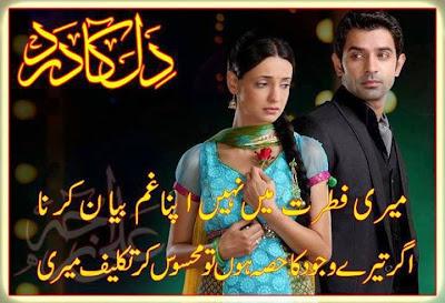 Romantic Poetry |  Poetry | Romantic Shayari | Urdu Poetry 2 Lines | Urdu Poetry world,Poetry Urdu Love,Poetry Love,Poetry Urdu Sad, Poetry About Life, Poetry sms, Parveen Shakir Poetry In Urdu