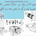 تحميل كتاب رائع  من  شركة سيمنس باللغة العربية لشرح كل ما يخص هندسة الكهرباء