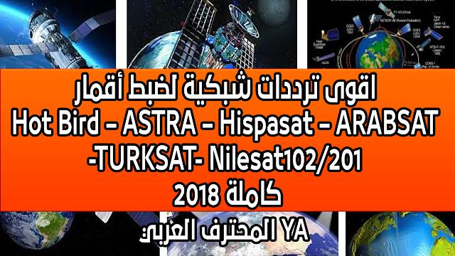 اقوى ترددات شبكية لضبط أقمار  Hot Bird – ASTRA – Hispasat – ARABSAT -TURKSAT- Nilesat102/201  كاملة 2018