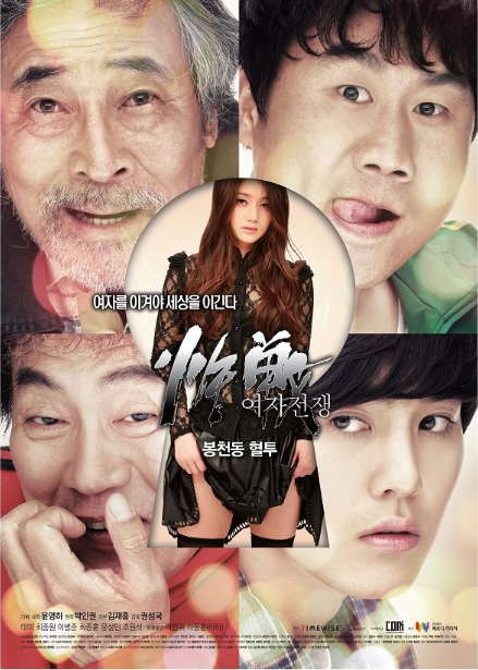 Sinopsis Film Korea Terbaru : Female War: Bloody War in Bongcheon-dong  (2016)