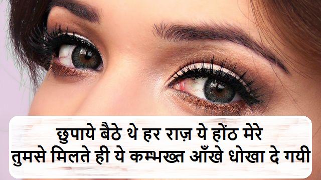 Khoobsurat Aankhen Shayari