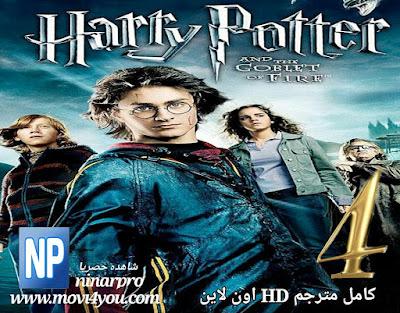 مشاهدة فيلم Harry Potter and the Goblet of Fire (2005) مترجم كامل | نيناربرو