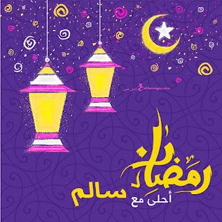 صور رمضان احلى مع سالم