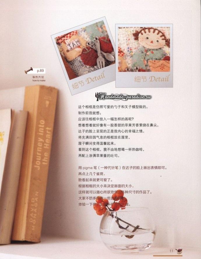 Японский пэчворк. Журнал «Quilt is LOVE» (8)