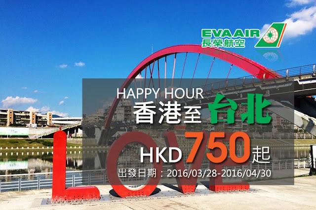 長榮航空 復活節前【Happy Hour】,香港飛台北每人HK$750起,只限3日。
