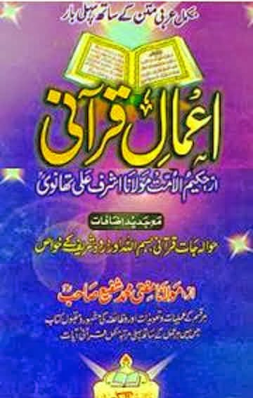 Aamal e Qurani By Molana Ashraf Ali Thanvi (R.A) PDF Islamic Book