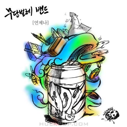 Ladybug Band – 언제나 – EP (FLAC)