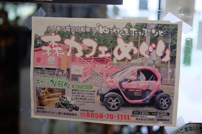 鳥取県智頭町観光協会のレンタカー 超小型モビリティ 森カフェめぐり