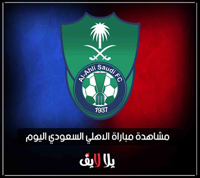 مشاهدة مباراة الاهلي السعودي اليوم