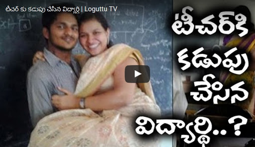 Teacher ki kadupu chesina School student