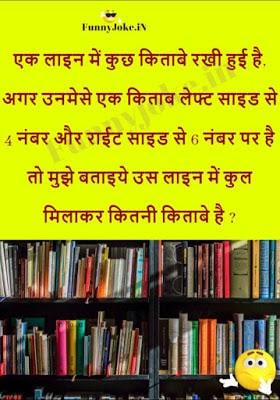 Ek Line Me kuch Kitabe Likhi Hui Hai: Hindi puzzles